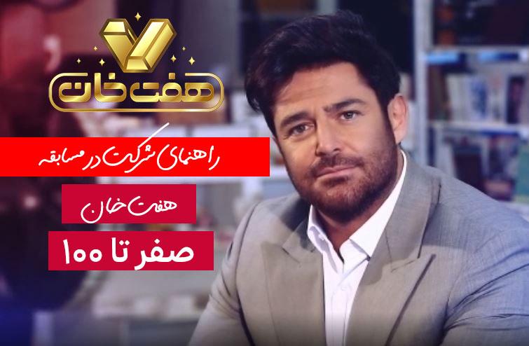 راهنمای شرکت در مسابقه هفت خان صفر تا 100